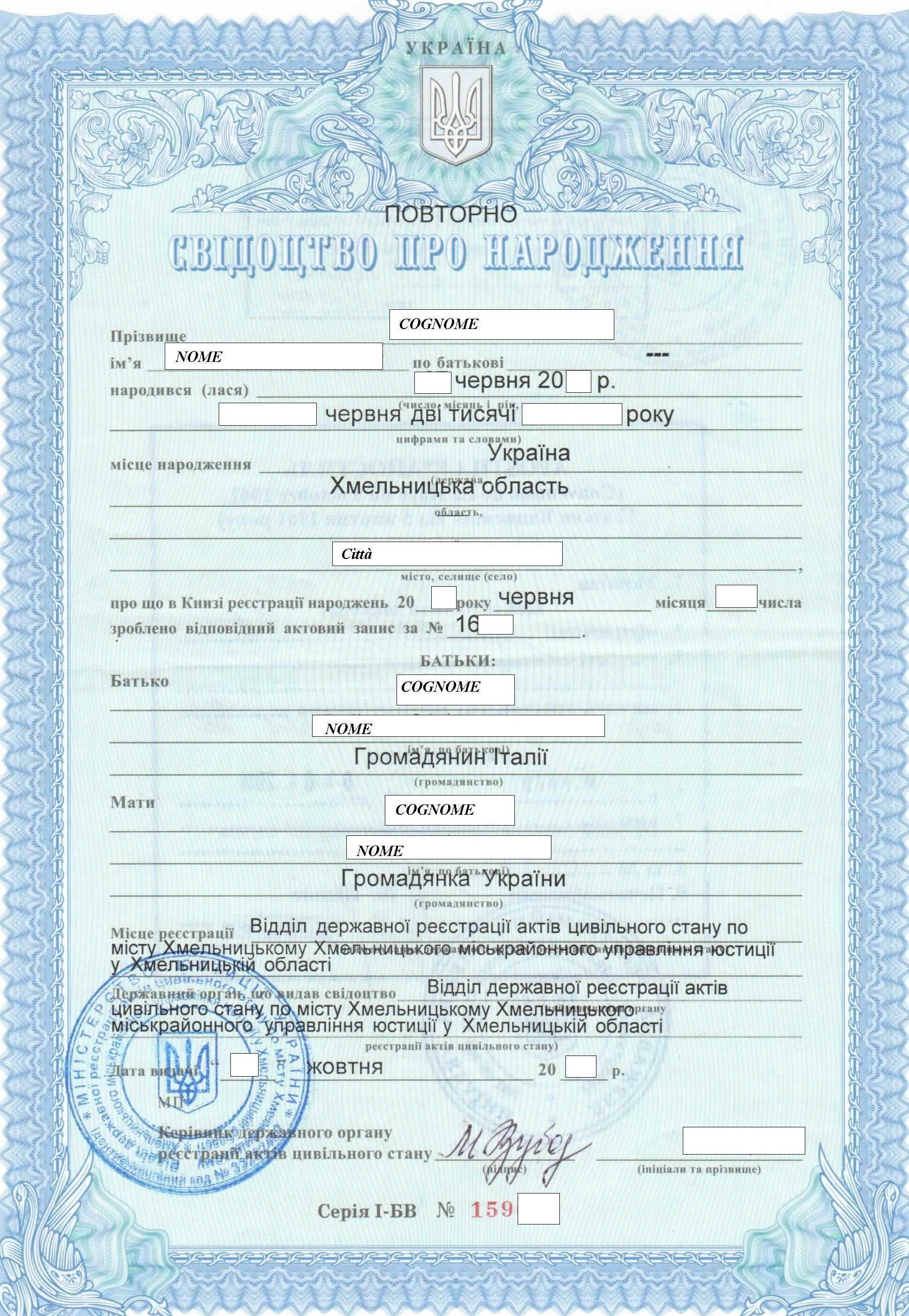 agenzia matrimoniale certificato di nascita ucraina